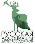Русская ассоциация дичеразводчиков